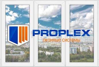Пластиковые окна PROPLEX